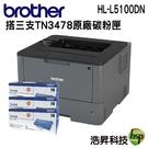 【搭TN-3478原廠三支 ↘23990元】Brother HL-L5100DN 高速大印量黑白雷射印表機