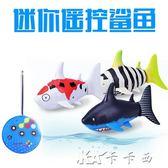遙控寵物 迷你遙控小鯊魚玩具新奇特仿真游水下遙控鯊魚兒童電動益智送禮物 卡卡西