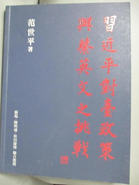 【書寶二手書T8/政治_YEU】習近平對臺政策與蔡英文之挑戰_范世平