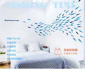 海洋小魚群客廳墻貼 臥室床頭創意墻壁貼畫 浴缸推拉門衛生間貼紙