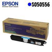 【指定款】EPSON S050556 原廠藍色高容量碳粉匣