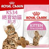 【培菓平價寵物網】FHN 新皇家飼料《絕育幼貓KS34》2kg