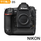 Nikon D5 單機身-CF版*(中文平輸)