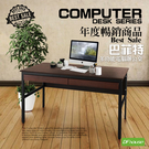 《DFhouse》巴菲特150公分電腦辦公桌(4色)+雙抽屜 工作桌 辦公桌椅 書桌椅 臥室 書房 辦公室