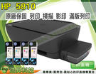 HP DeskJet GT 5810 大容量連續供墨事務機+一組墨水(GT) 原廠保固