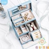 首飾盒公主歐式精致耳環項鏈手飾品大容量【奇妙商鋪】