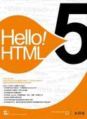 (二手書)Hello!HTML5