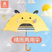 兒童雨傘男女童寶寶晴雨兩用防曬遮陽傘超輕便直立傘【聚寶屋】
