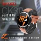 SMART CK30智慧手錶 支援Siri撥號 多種運動模式 運動手錶