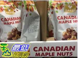 [COSCO代購]  C116451 BASSE CANADIAN MAPLE NUTS 加拿大楓糖綜合堅果650G