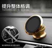 車載手機支架吸盤式汽車用磁性磁鐵放車上支撐磁吸導航多功能『潮流世家』