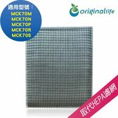 大金 MCK70M、MCK70N、MCK70P、MCK70R、MCK70S(厚)【Original life】超淨化空氣清淨機濾網 長效可水洗