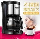 CM-323美式咖啡機家用全自動滴漏式小型迷你煮咖啡壺機 伊韓時尚