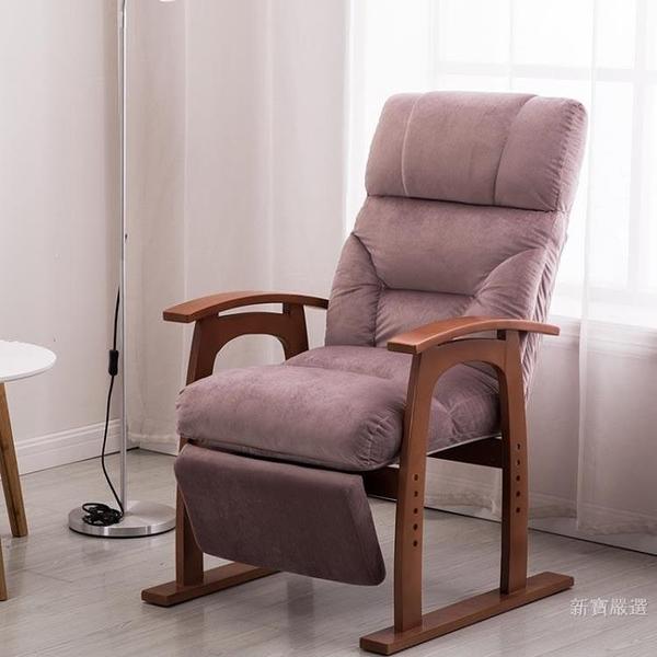 美容椅 躺椅體驗椅家用休閒折疊老人椅子午睡椅午休電腦沙發躺椅【萬聖夜來臨】