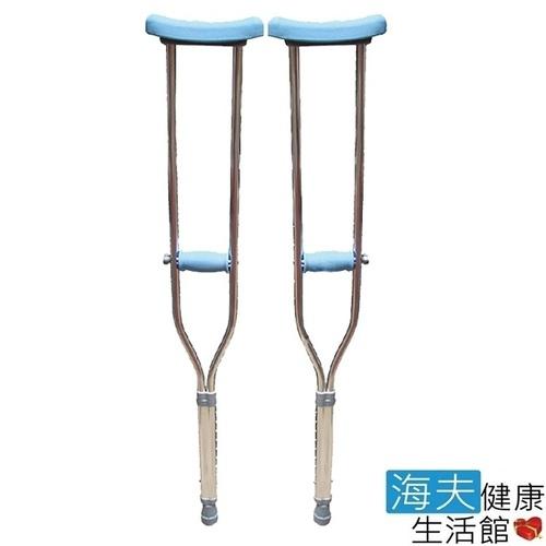 【海夫健康生活館】杏華 鋁合金 腋下拐杖 (1組2入)