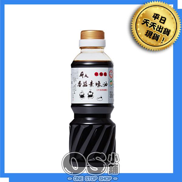 屏大 薄鹽香菇素蠔油 300ml 屏大薄鹽香菇素蠔油 | OS小舖
