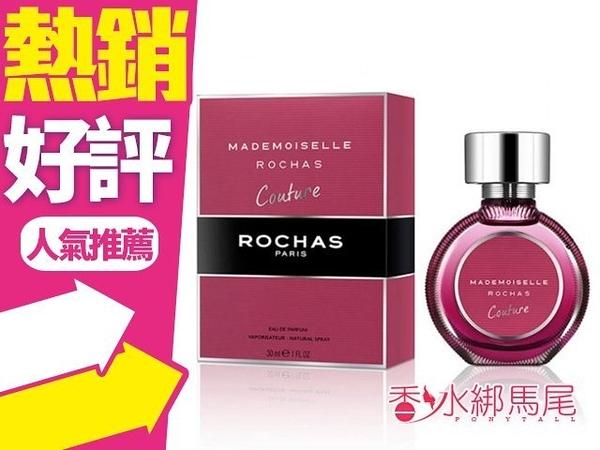 ◐香水綁馬尾◐ ROCHAS 羅莎小姐紫裙淡香精 30ml