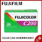 FUJIFILM 富士 FUJICOLOR C200 200度專業彩色軟片 彩色負片 LOMO底片 36張