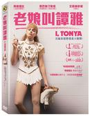 【停看聽音響唱片】【DVD】老娘叫譚雅