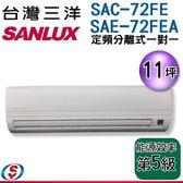 【信源】11坪【SUNLUX台灣三洋定頻分離式一對一】SAE-72FEA+SAC-72FE 含標準安裝