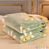 毛毯加厚珊瑚絨毯子冬季毛巾被辦公室午睡毯【奇妙商舖】