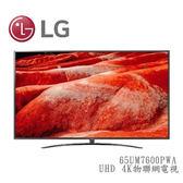 【送基本桌上安裝 滿1件折扣】LG 樂金 65UM7600PWA UHD 4K物聯網電視 原廠公司貨