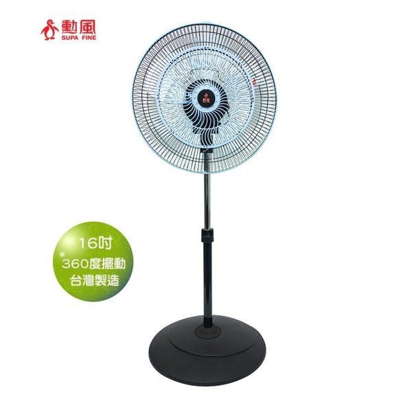 免運費【勳風】16吋360度集風超循環立扇 HF-B1638G