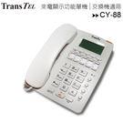 【公司貨】傳康TransTel CY-88總機用交換話機(CY88)◆來電顯示功能單機-交換機適用