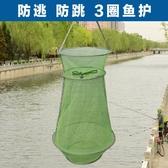 新款簡易魚蝦魚簍加厚折疊小魚護裝螃蟹龍蝦防跳網兜漁具防掛速干