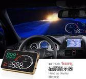 高清車載HUD抬頭顯示器汽車通用OBD行車電腦轉速水溫電壓報警 MKS全館免運