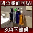 低瓶罐架 304不鏽鋼無痕掛勾 易立家生...