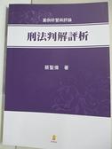 【書寶二手書T1/大學法學_C3B】刑法判解評析_蔡聖偉