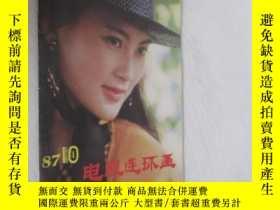 二手書博民逛書店電視連環畫罕見1987年第10期Y19945