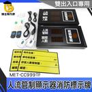 博士特汽修 滅火器 告示牌 專業統計 人數管理 商辦大樓 人員統計 出口燈 MET-CC999TF