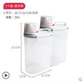米桶 米桶米盒家用收納盒小號儲雜糧桶防蟲密封罐防潮裝面粉儲存箱LX