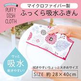 【杰妞】日本代購 MARNA 多款圖案 吸水抹布 擦碗盤