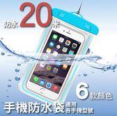 6吋 內通用型 觸控 手機 潛水袋 防水套 HTC 三星 sony LG iPhone 7 衝浪 浮潛 防水袋 手機殼