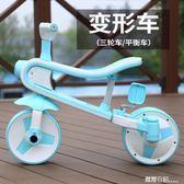 兒童三輪車腳踏車 3-6歲一車兩用男女寶寶滑行車自行車 NMS 露露日記