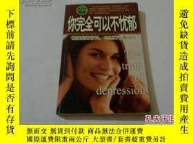 二手書博民逛書店《你完全可以不憂鬱》(憂鬱症的常識、心理調節和治療)16開罕見2
