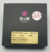 第二代 B+W XS-PRO 82mm KSM HTC C-PL MRC NANO CPL 凱氏偏光鏡 高硬度奈米鍍膜 【公司貨】2020年 最新款包裝