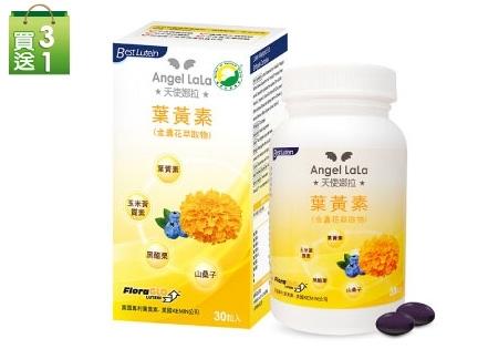 【Angel LaLa天使娜拉】美國Kemin葉黃素複方軟膠囊(30粒/瓶)買3送1