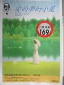 【書寶二手書T9/翻譯小說_HBE】清秀佳人-安的夢幻小屋_露西.蒙哥馬麗