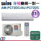 【信源】11坪 SAMPO 聲寶 PICOPURE 冷暖變頻一對一冷氣 AM-PC72DC+AU-PC72DC (含標準安裝)