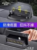 車載手機支架儀表台防滑墊號碼牌車用中控台支撐架粘貼式導航支架『小淇嚴選』