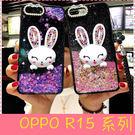 【萌萌噠】歐珀 OPPO R15/R15...