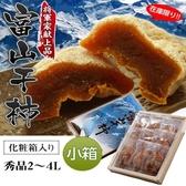 【果之蔬-全省免運】日本富山干柿x1盒(500g±10%含盒重/盒 每盒約6-8入)