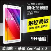 鋼化玻璃貼 華碩 ZenPad 8.0 Z380c 玻璃貼 鋼化膜 熒幕保護貼 Z380KL 鋼化玻璃 9H 防爆貼膜 平板貼膜