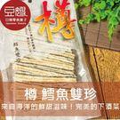 【豆嫂】日本乾貨 樽 鱈魚雙珍