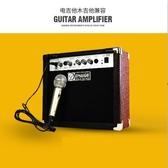 達爾文2018新款20瓦電木吉他音箱音響彈唱音箱吉他入門音箱送麥克 小明同學