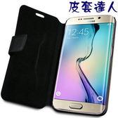 ★皮套達人★  Samsung S6 Edge 筆記本支架造型皮套+ 螢幕保護貼  (郵寄免運)